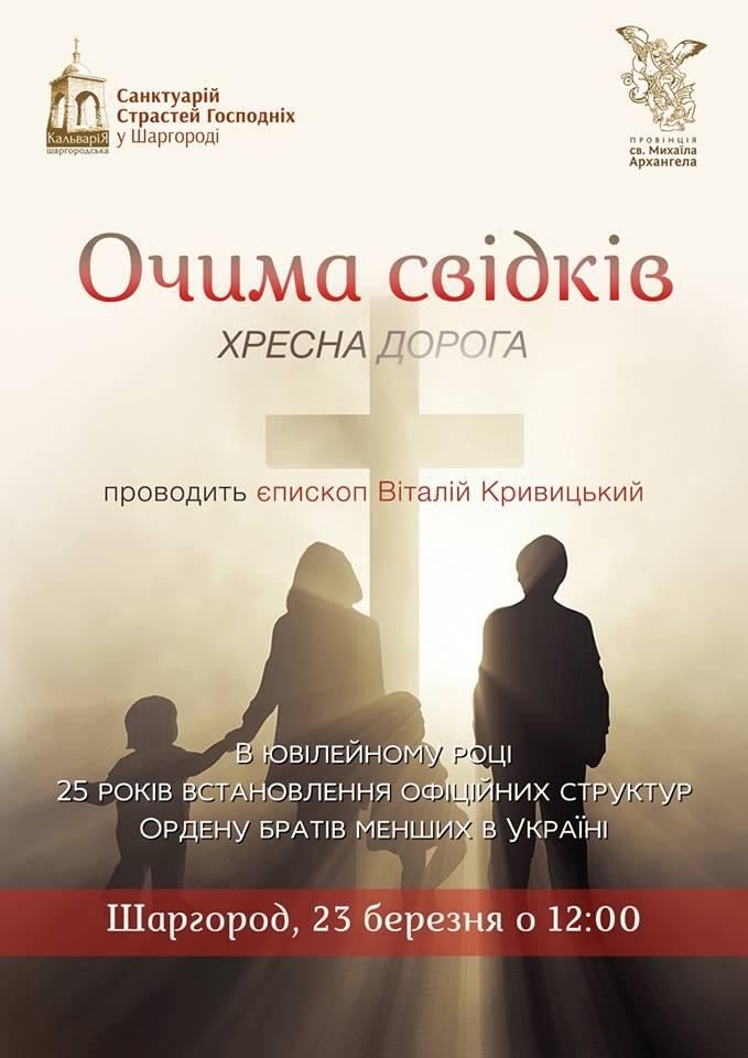 """ХРЕСНА ДОРОГА - """"Очима свідків"""". Шаргород - 23 березня."""