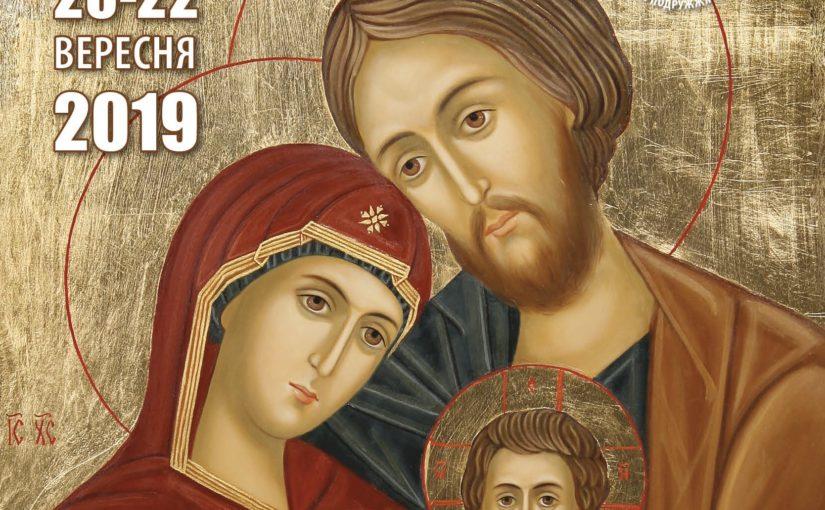 Всеукраїнський конгрес сімей.